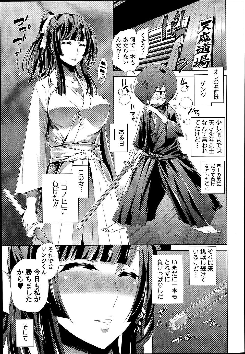 天才少年剣士と呼ばれたショタっ子がエロカワ巨乳お姉さんに負けるたびにめちゃくちゃエロいことされて種付けSEXまで…www