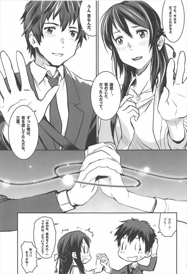 【君の名は。 エロ漫画・エロ同人】再会を果たした瀧と三葉が瀧が住んでいるマンションで初めてのセックス♪ (6)
