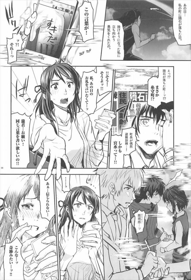 【君の名は。 エロ漫画・エロ同人】再会を果たした瀧と三葉が瀧が住んでいるマンションで初めてのセックス♪ (7)