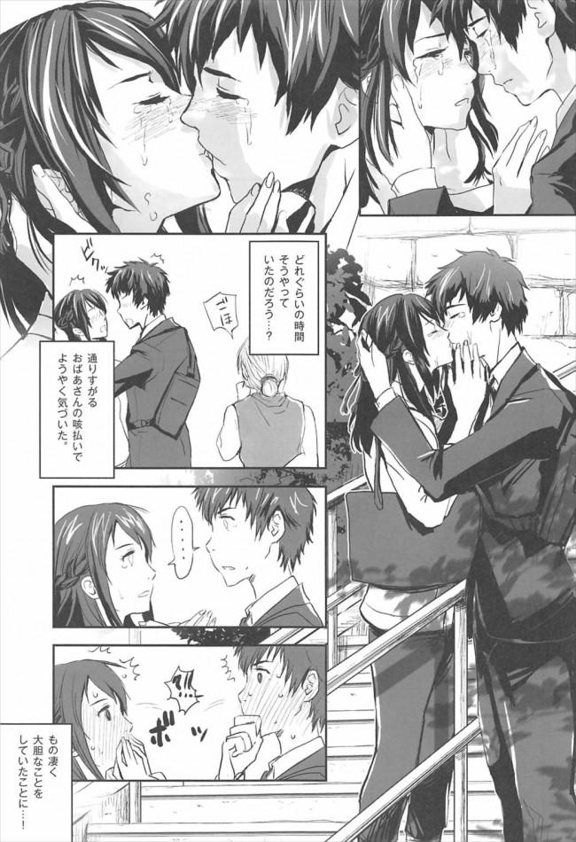 【君の名は。 エロ漫画・エロ同人】再会を果たした瀧と三葉が瀧が住んでいるマンションで初めてのセックス♪ (4)