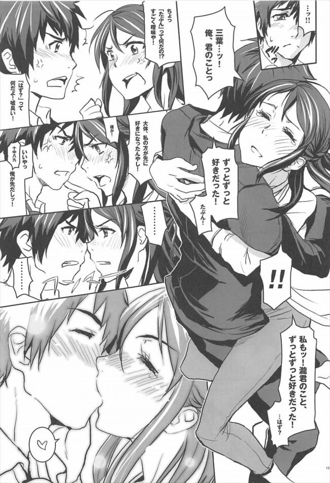 【君の名は。 エロ漫画・エロ同人】再会を果たした瀧と三葉が瀧が住んでいるマンションで初めてのセックス♪ (12)