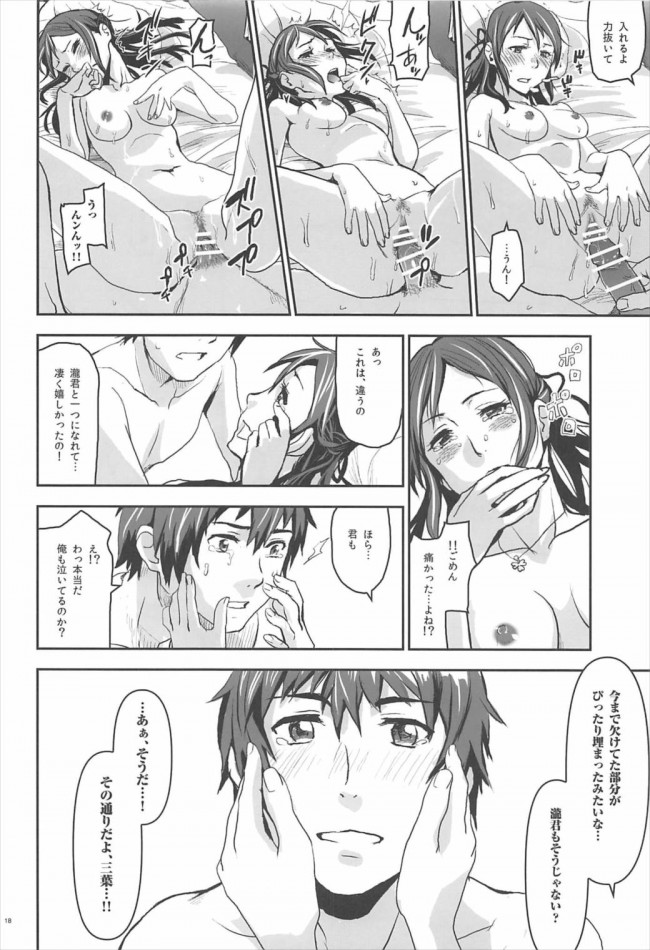 【君の名は。 エロ漫画・エロ同人】再会を果たした瀧と三葉が瀧が住んでいるマンションで初めてのセックス♪ (17)