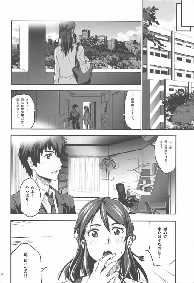 【君の名は。 エロ漫画・エロ同人】再会を果たした瀧と三葉が瀧が住んでいるマンションで初めてのセックス♪ (9)