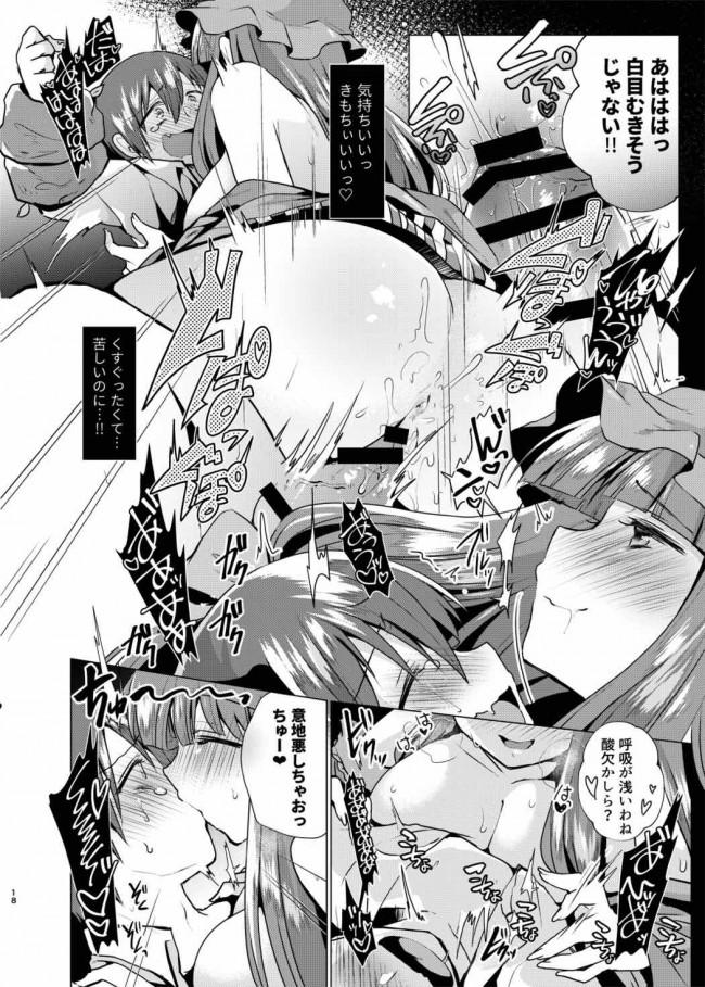 【エロ同人誌 東方】仕事をサボってこっそりくすぐり本を読んでいた小悪魔にお仕置きをするパチュリー!!【無料 エロ漫画】 (17)