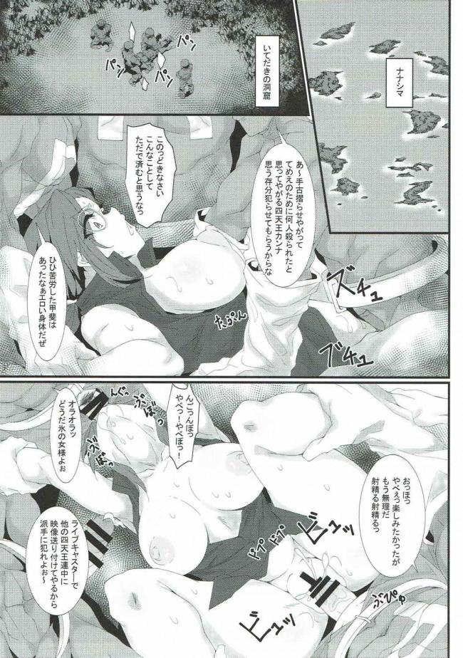 【エロ同人誌 ポケモン】こてんぱんにやられてしまったロケット団が新生ロケット団として団員を薬で強化して改造ポケモンで逆襲開始!【無料 エロ漫画】 (18)