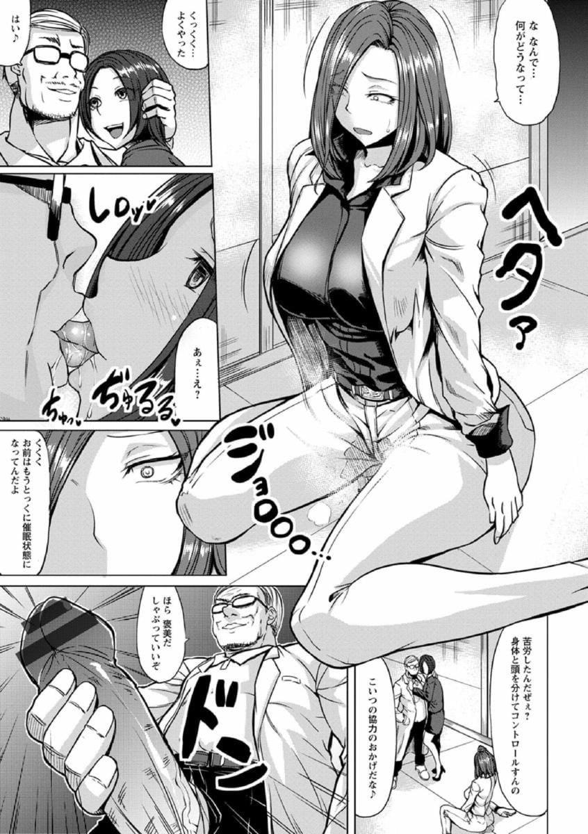 【エロ同人・エロ漫画】女性患者に催眠をかけて調教している医師が調査にきた女にも催眠をかけて調教セックス! 007
