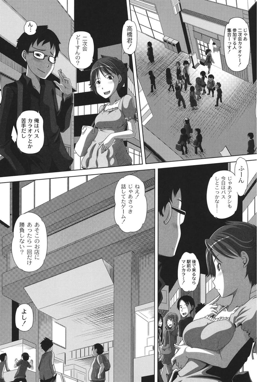 【エロ漫画】飲み会が好きではない童貞男子だったが飲み会で同じゼミの女子と意気投合して帰りにラブホでセックス♪ 004