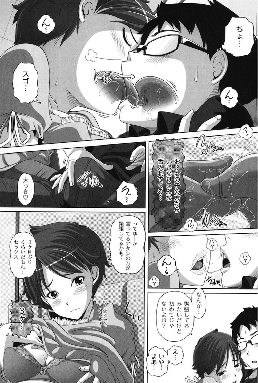 【エロ漫画】飲み会が好きではない童貞男子だったが飲み会で同じゼミの女子と意気投合して帰りにラブホでセックス♪ 008