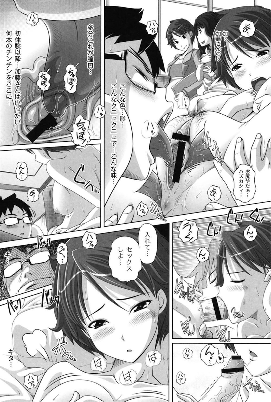【エロ漫画】飲み会が好きではない童貞男子だったが飲み会で同じゼミの女子と意気投合して帰りにラブホでセックス♪ 013