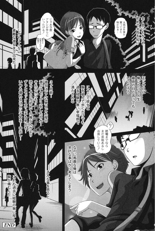 【エロ漫画】飲み会が好きではない童貞男子だったが飲み会で同じゼミの女子と意気投合して帰りにラブホでセックス♪ 020
