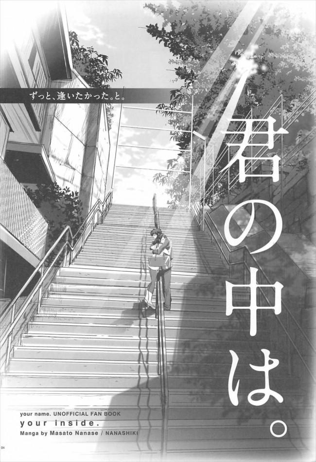 【君の名は。 エロ漫画・エロ同人】再会を果たした瀧と三葉が瀧が住んでいるマンションで初めてのセックス♪ (3)