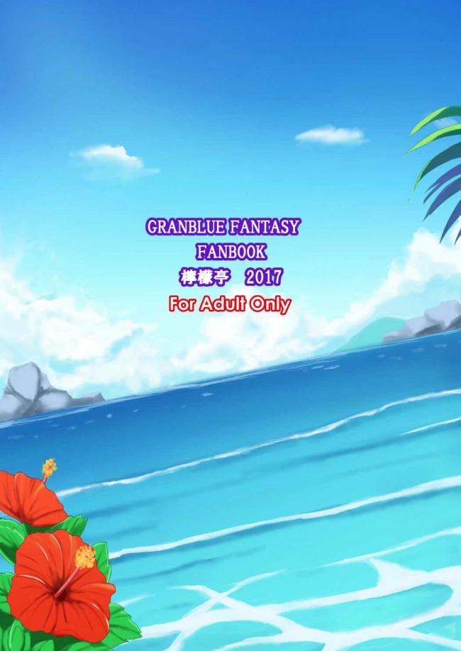 【エロ同人誌 グラブル】グランと海に来たジータが仲間から離れて岩陰で二人きりになりフェラチオしてあげちゃうww【無料 エロ漫画】 (22)