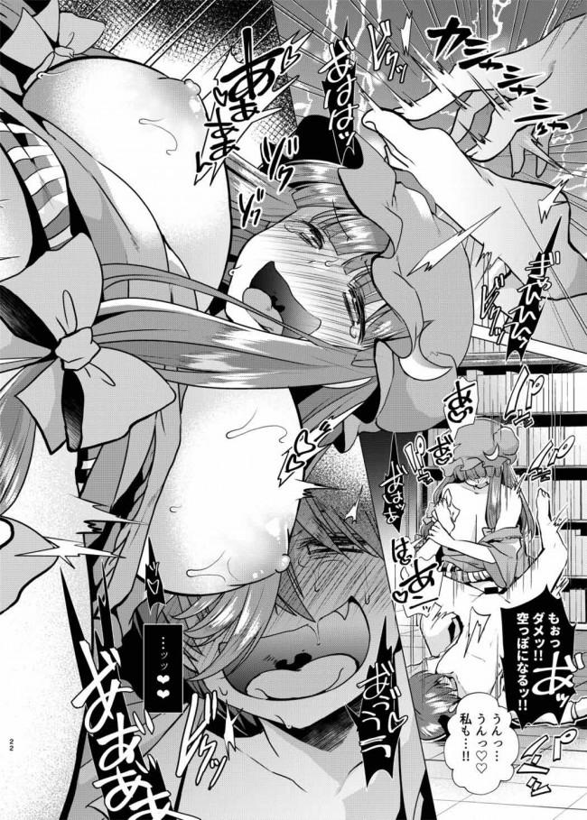 【エロ同人誌 東方】仕事をサボってこっそりくすぐり本を読んでいた小悪魔にお仕置きをするパチュリー!!【無料 エロ漫画】 (21)