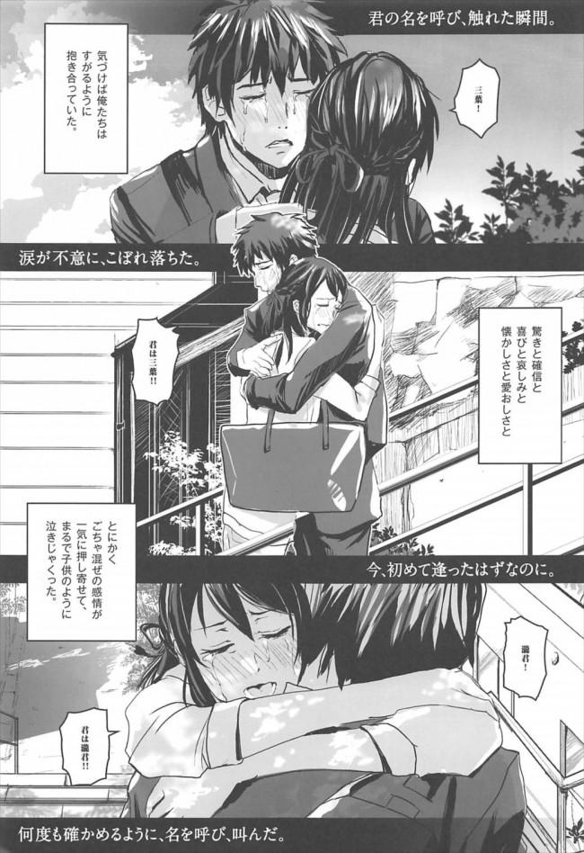 【君の名は。 エロ漫画・エロ同人】再会を果たした瀧と三葉が瀧が住んでいるマンションで初めてのセックス♪ (2)