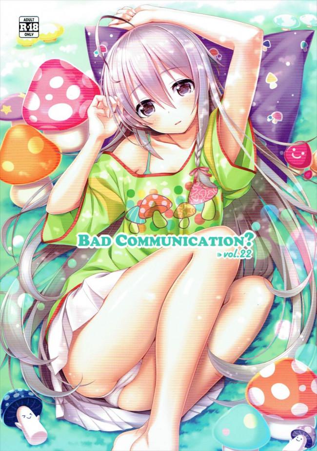BAD COMMUNICATION? vol.22 (アイドルマスターシンデレラガールズ) (1)