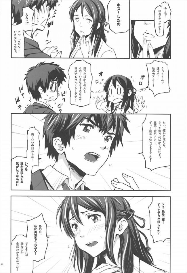 【君の名は。 エロ漫画・エロ同人】再会を果たした瀧と三葉が瀧が住んでいるマンションで初めてのセックス♪ (5)
