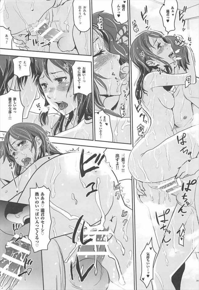 【君の名は。 エロ漫画・エロ同人】再会を果たした瀧と三葉が瀧が住んでいるマンションで初めてのセックス♪ (28)