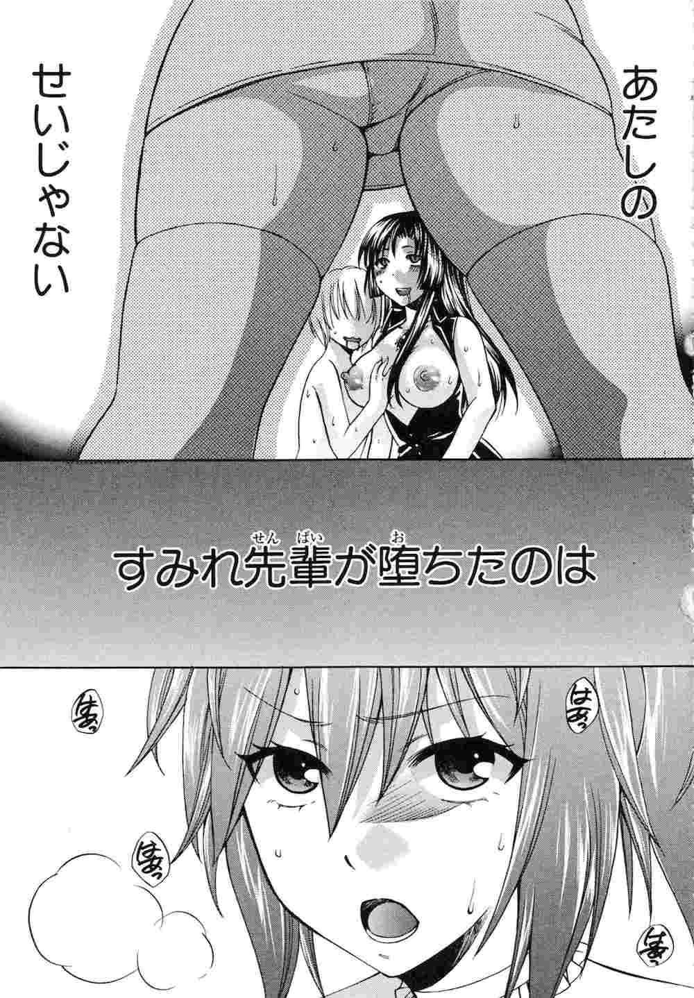 【エロ同人・エロ漫画】強がりの女戦士が強がりのために敵とセックスして堕ちちゃうwww