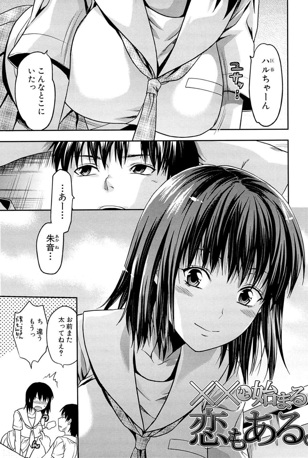 【エロ同人・エロ漫画】幼馴染に彼氏がいるかもと誤解した結果、セックスして付き合うことになったwww