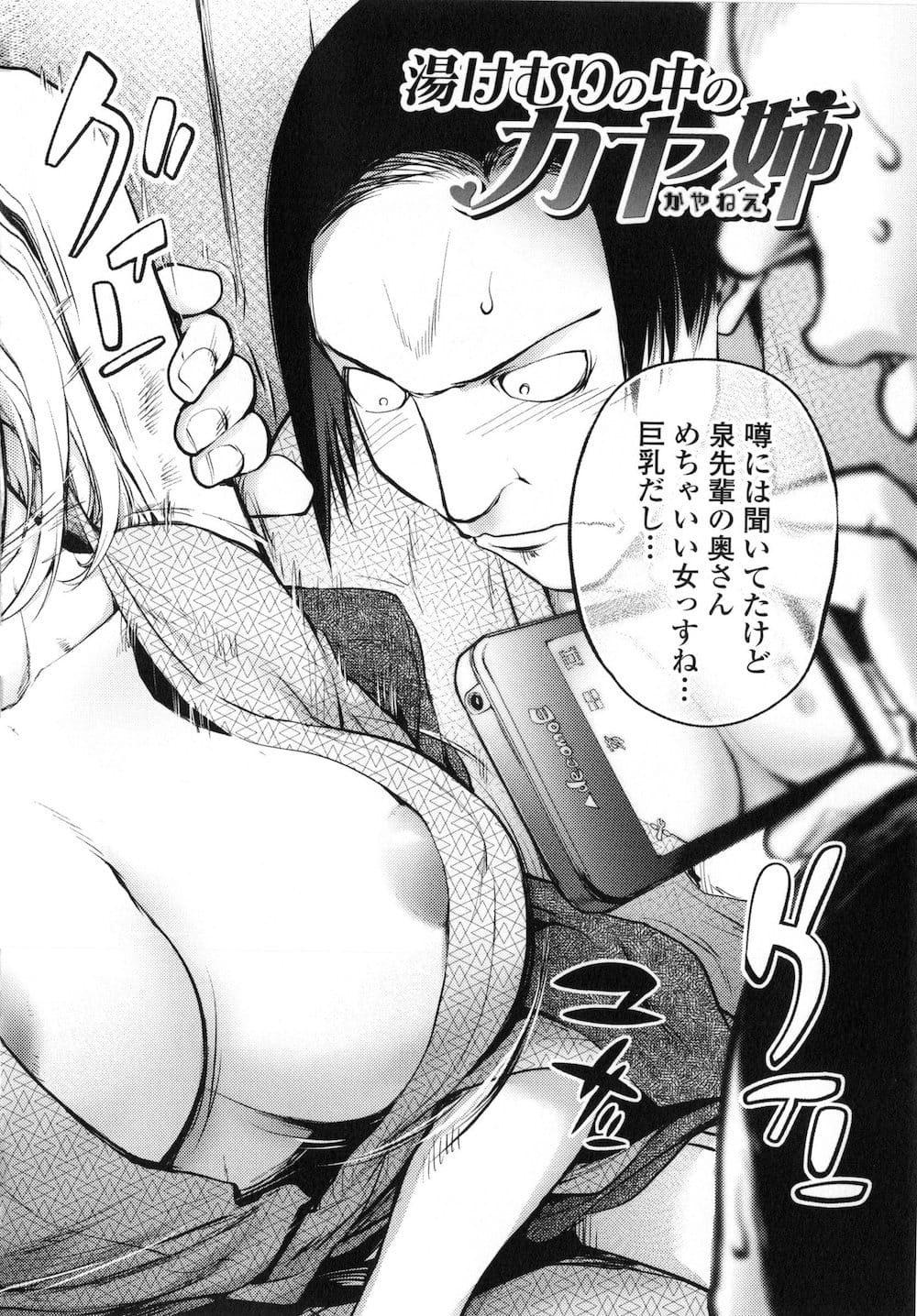 【エロ同人・エロ漫画】男だらけの社員旅行についてきた巨乳妻が夫の見ていないところで社員たちと乱交www