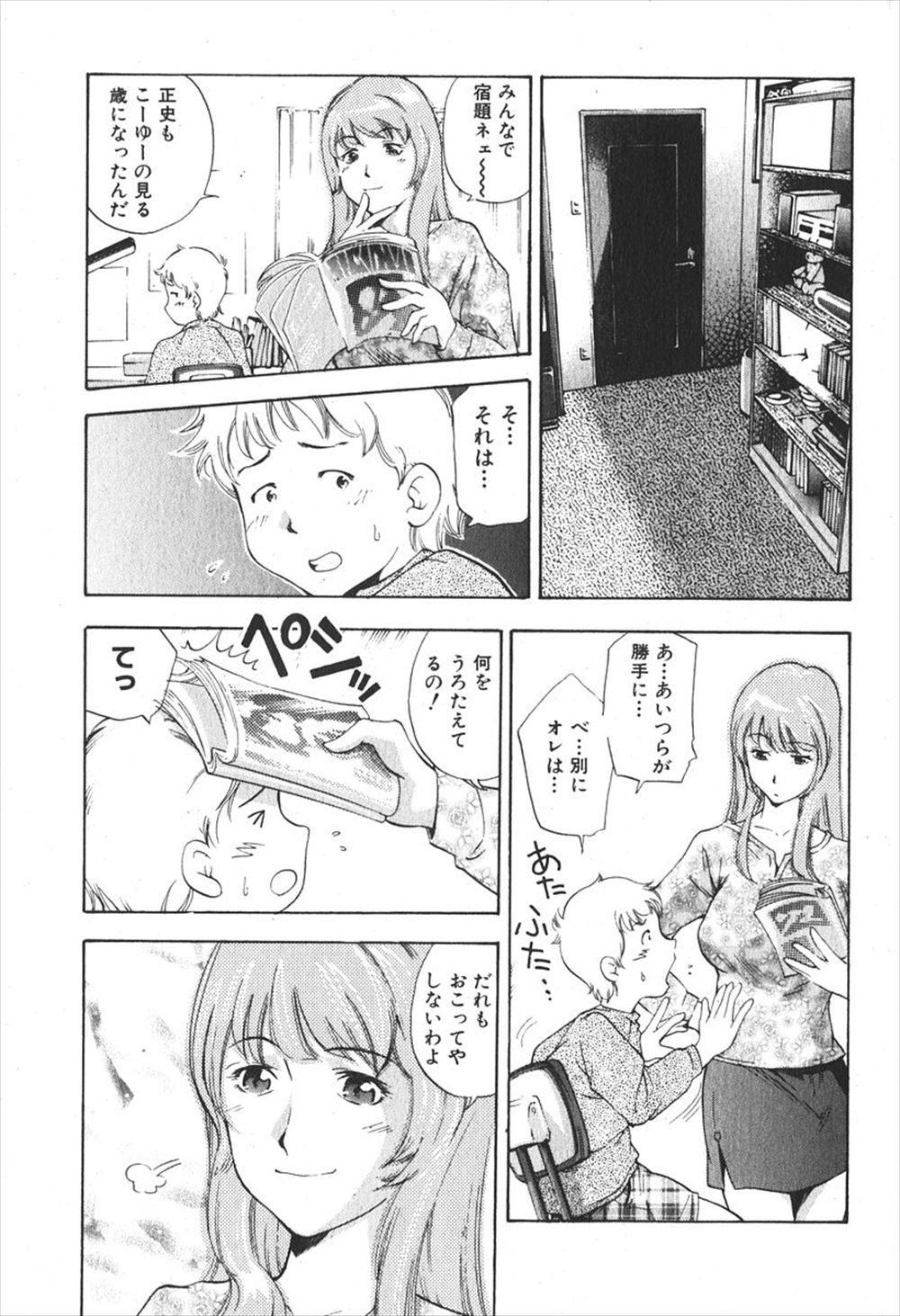 【エロ漫画】友達が家に持ってきたヌード写真が母に似ていて勃起してしまい、それが母にバレて親子セックス! 003