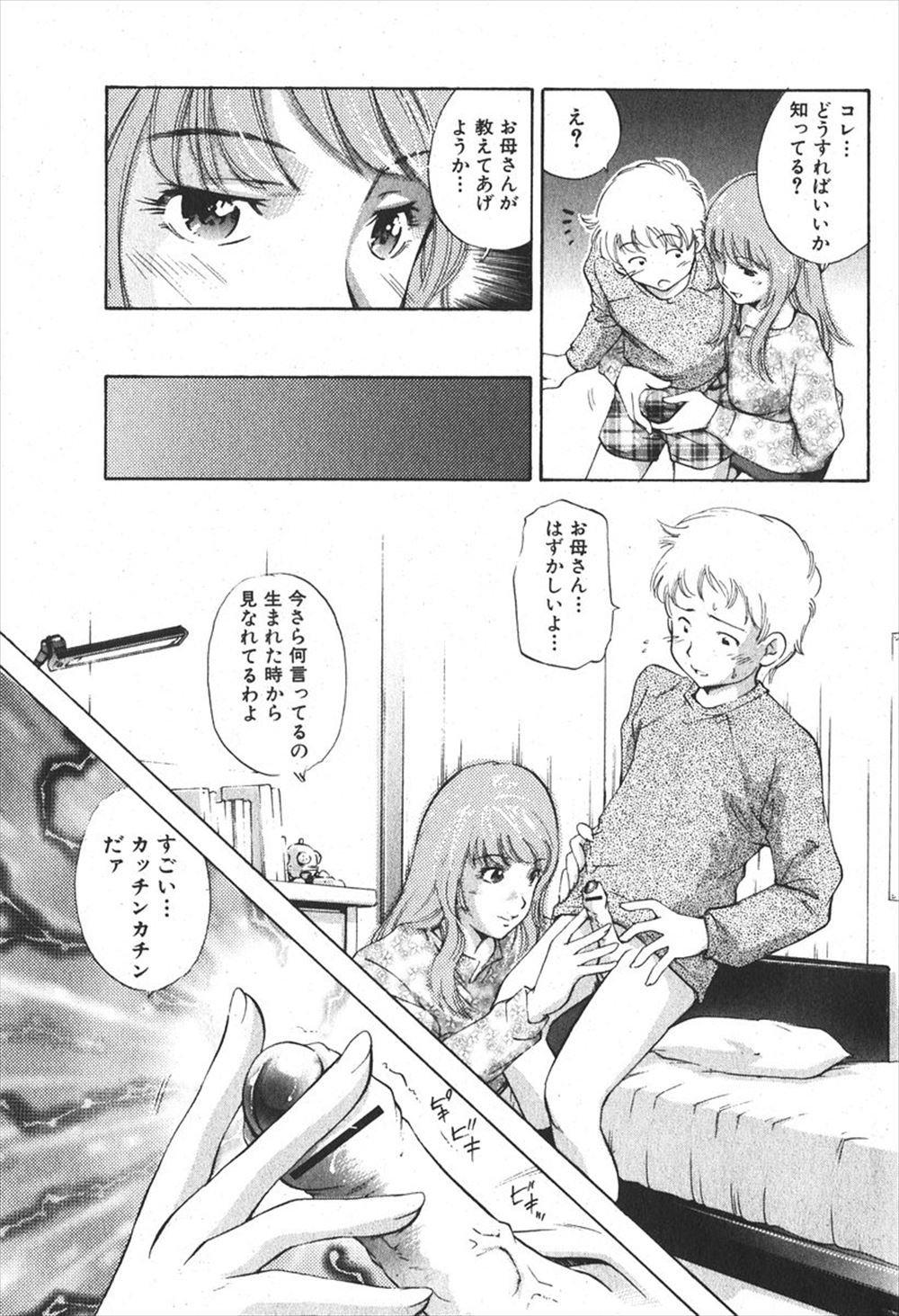 【エロ漫画】友達が家に持ってきたヌード写真が母に似ていて勃起してしまい、それが母にバレて親子セックス! 005