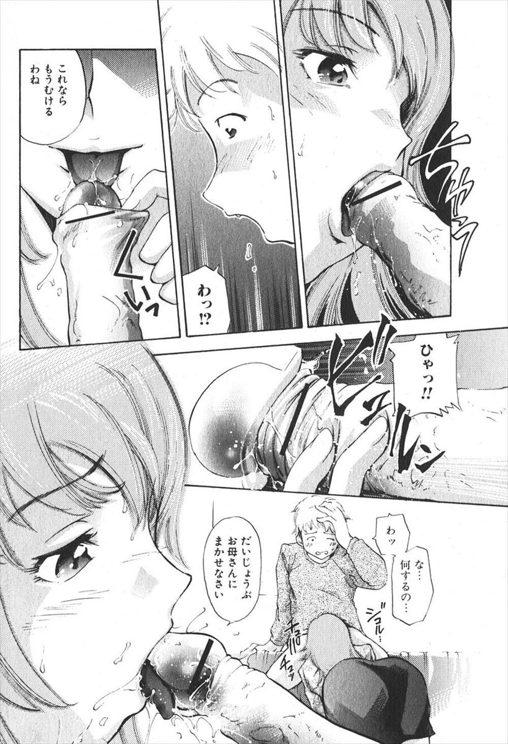【エロ漫画】友達が家に持ってきたヌード写真が母に似ていて勃起してしまい、それが母にバレて親子セックス! 006