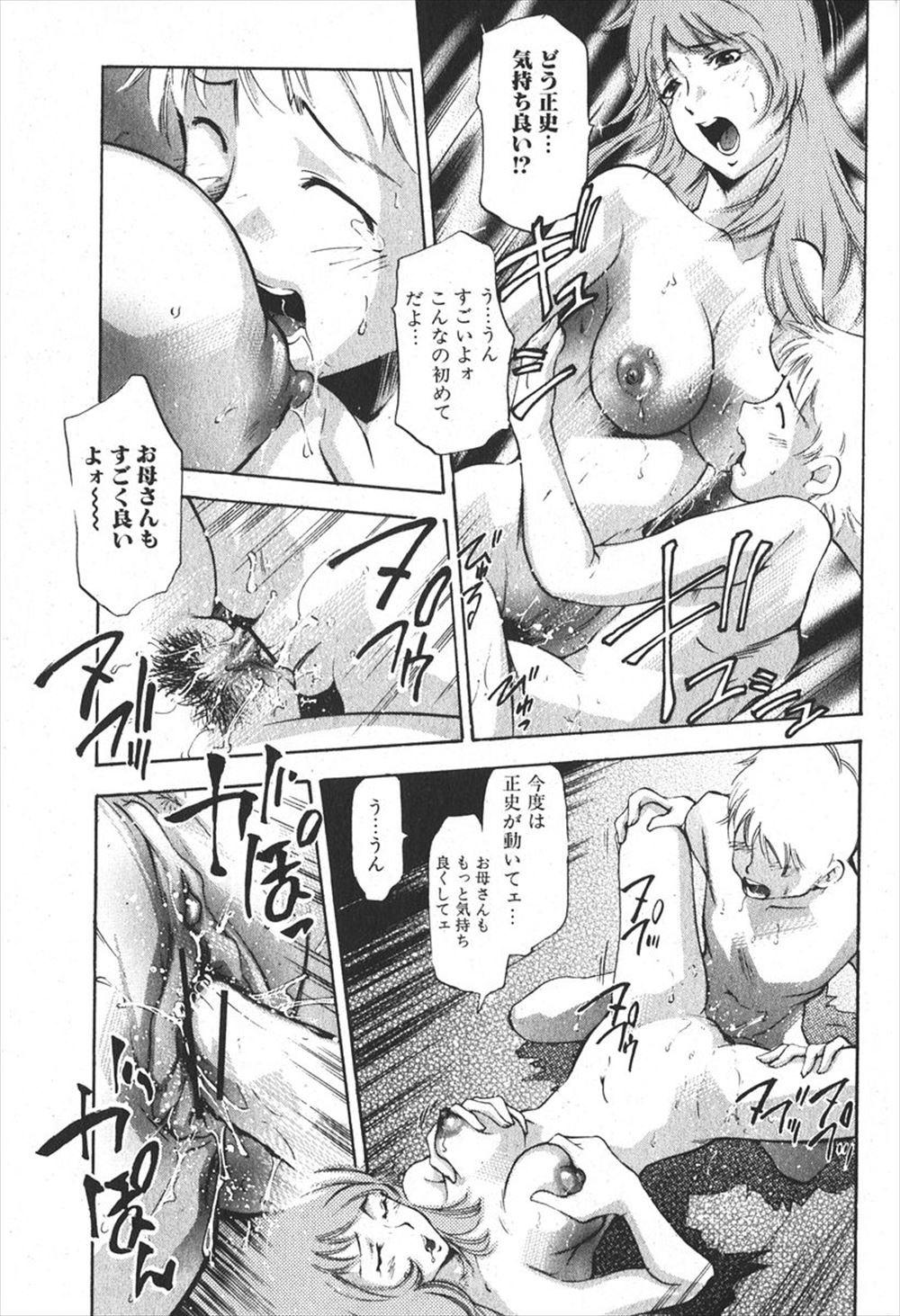 【エロ漫画】友達が家に持ってきたヌード写真が母に似ていて勃起してしまい、それが母にバレて親子セックス! 013