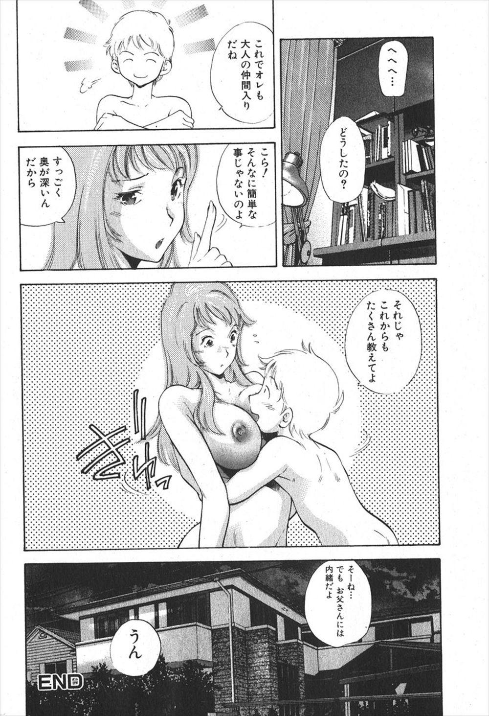 【エロ漫画】友達が家に持ってきたヌード写真が母に似ていて勃起してしまい、それが母にバレて親子セックス! 016