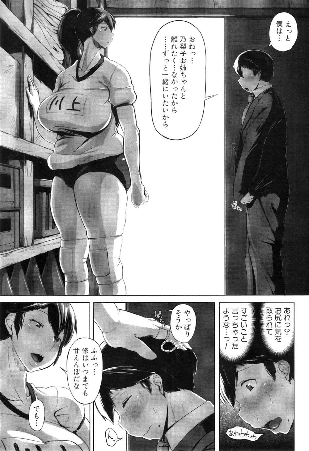 【エロ漫画】バレー部のムチムチな姉のことが好きな男子が体育倉庫で二人きりになり勃起がバレて姉弟セックスに! 007