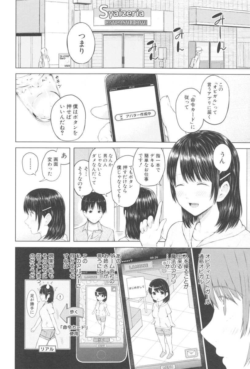 【エロ漫画】お金目当てでクラスの男子を誘って魔法のアプリのテスターをした女子がアプリに身体を操られてセックスしちゃう♪ 010