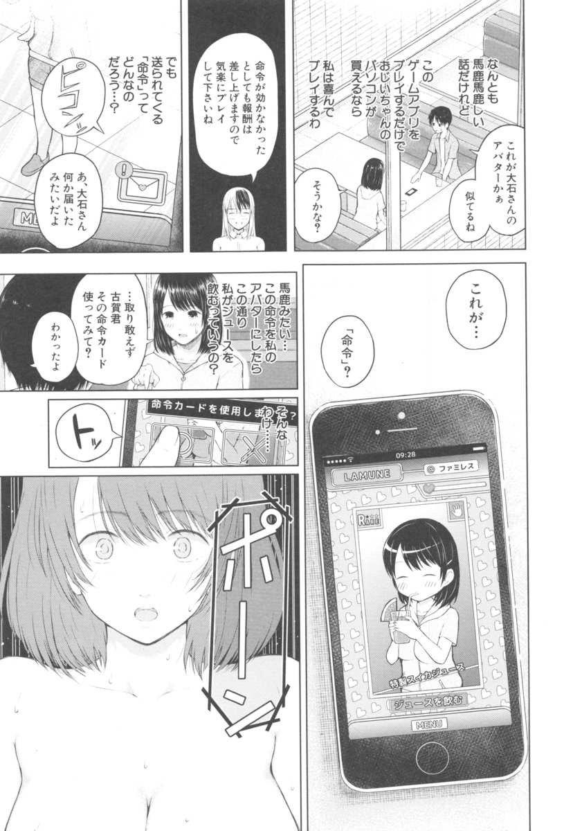 【エロ漫画】お金目当てでクラスの男子を誘って魔法のアプリのテスターをした女子がアプリに身体を操られてセックスしちゃう♪ 011