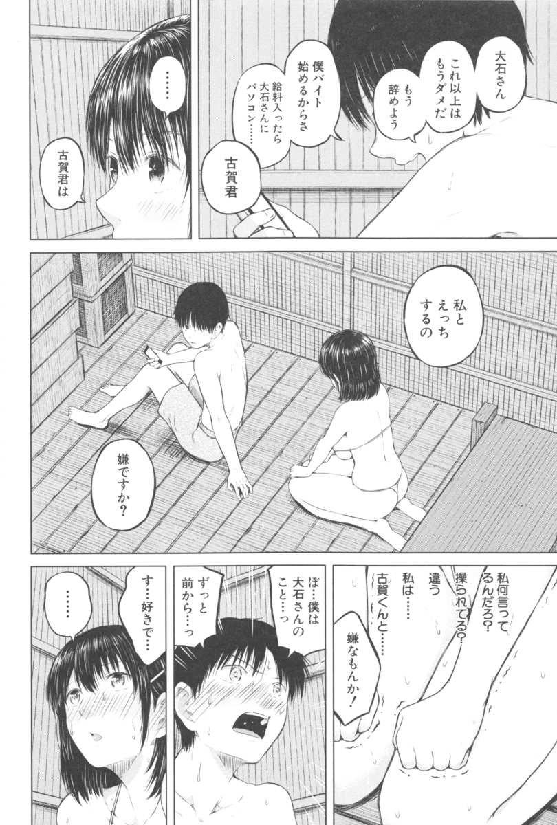 【エロ漫画】お金目当てでクラスの男子を誘って魔法のアプリのテスターをした女子がアプリに身体を操られてセックスしちゃう♪ 036