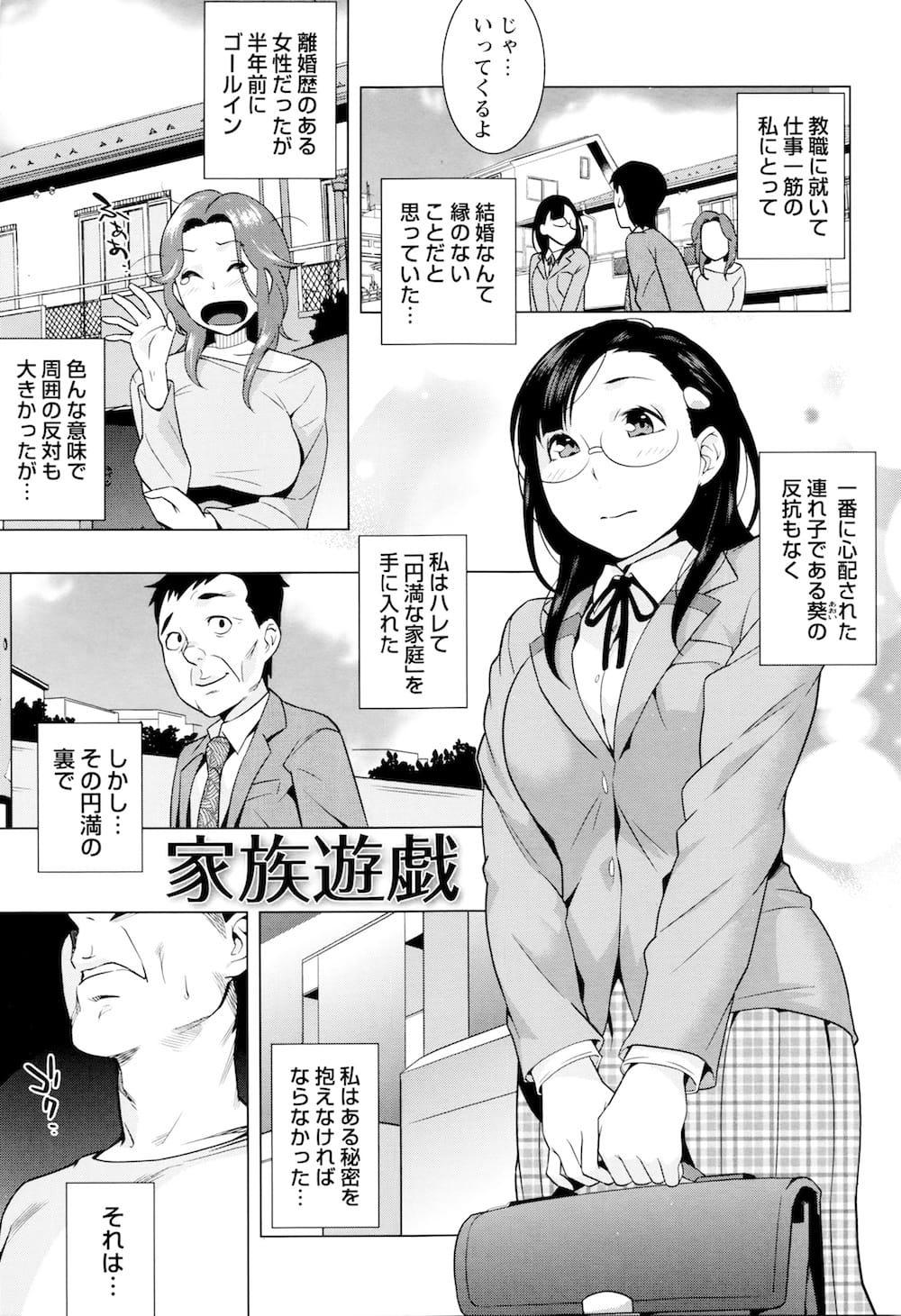 【エロ漫画】連れ子のいる女性と結婚した男が義娘に調教されて、遊びだからと言われお風呂で義親子セックスしてしまう! 001