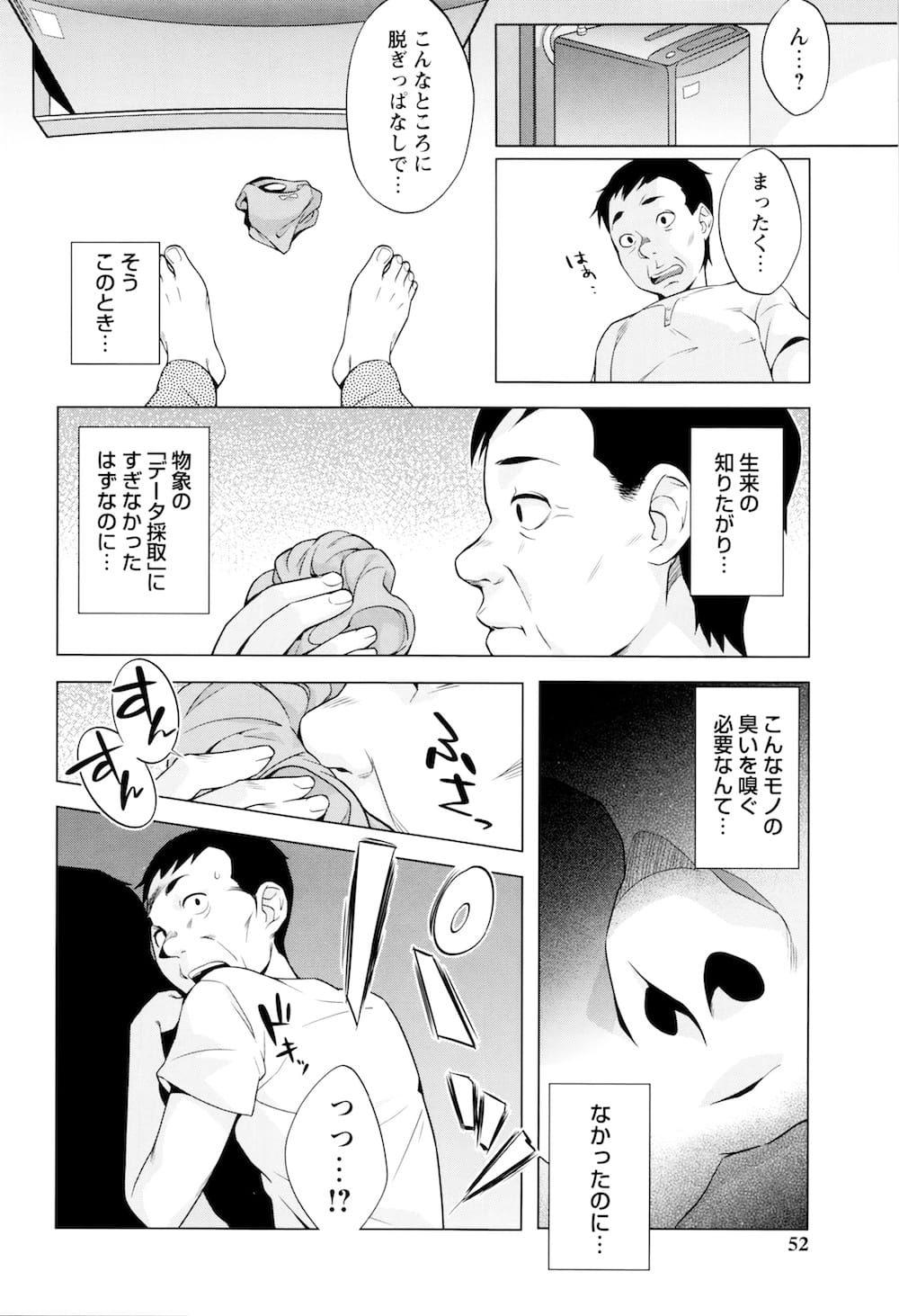 【エロ漫画】連れ子のいる女性と結婚した男が義娘に調教されて、遊びだからと言われお風呂で義親子セックスしてしまう! 004