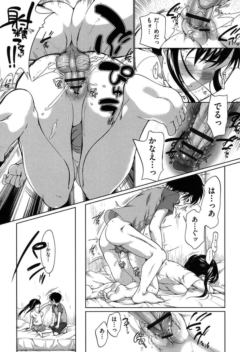 【エロ漫画】 家ではエッチなことをしている幼馴染と学校ではお互いにただのクラスメイトとして接していたが、堂々と告白して学校でセックス♪ 009