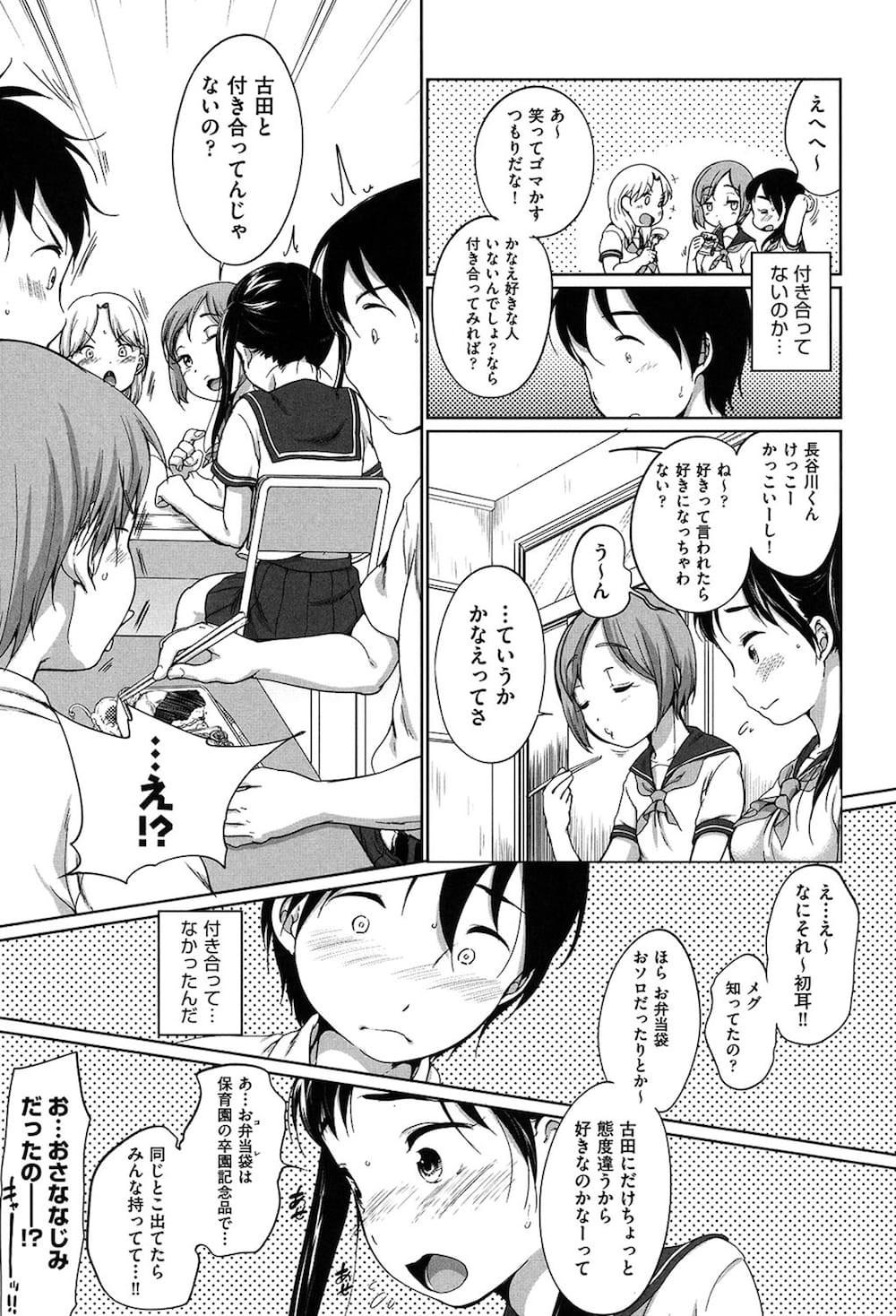 【エロ漫画】 家ではエッチなことをしている幼馴染と学校ではお互いにただのクラスメイトとして接していたが、堂々と告白して学校でセックス♪ 011