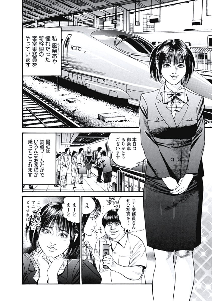 【エロ漫画】新幹線の新米客室乗務員の女が車内販売でコーヒーをこぼしてしまい、かけてしまった客とトイレでセックス! 002