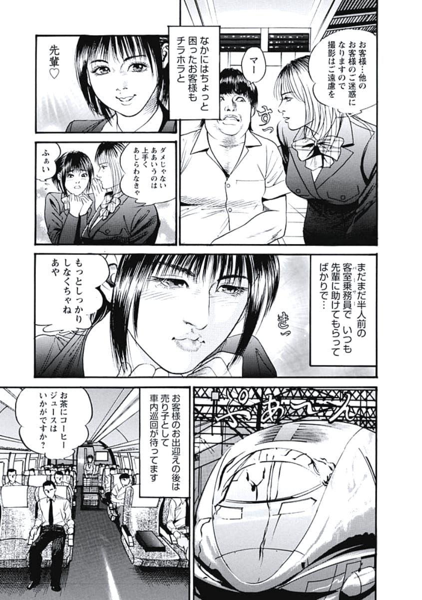 【エロ漫画】新幹線の新米客室乗務員の女が車内販売でコーヒーをこぼしてしまい、かけてしまった客とトイレでセックス! 003