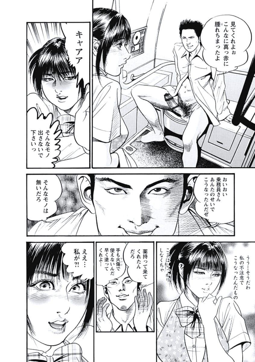 【エロ漫画】新幹線の新米客室乗務員の女が車内販売でコーヒーをこぼしてしまい、かけてしまった客とトイレでセックス! 006