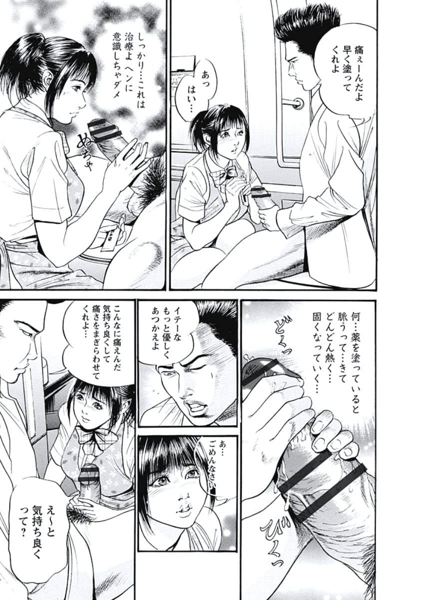 【エロ漫画】新幹線の新米客室乗務員の女が車内販売でコーヒーをこぼしてしまい、かけてしまった客とトイレでセックス! 007