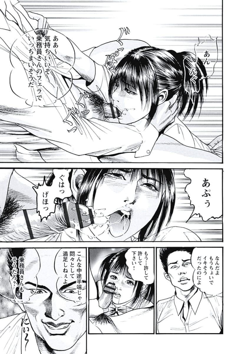 【エロ漫画】新幹線の新米客室乗務員の女が車内販売でコーヒーをこぼしてしまい、かけてしまった客とトイレでセックス! 009