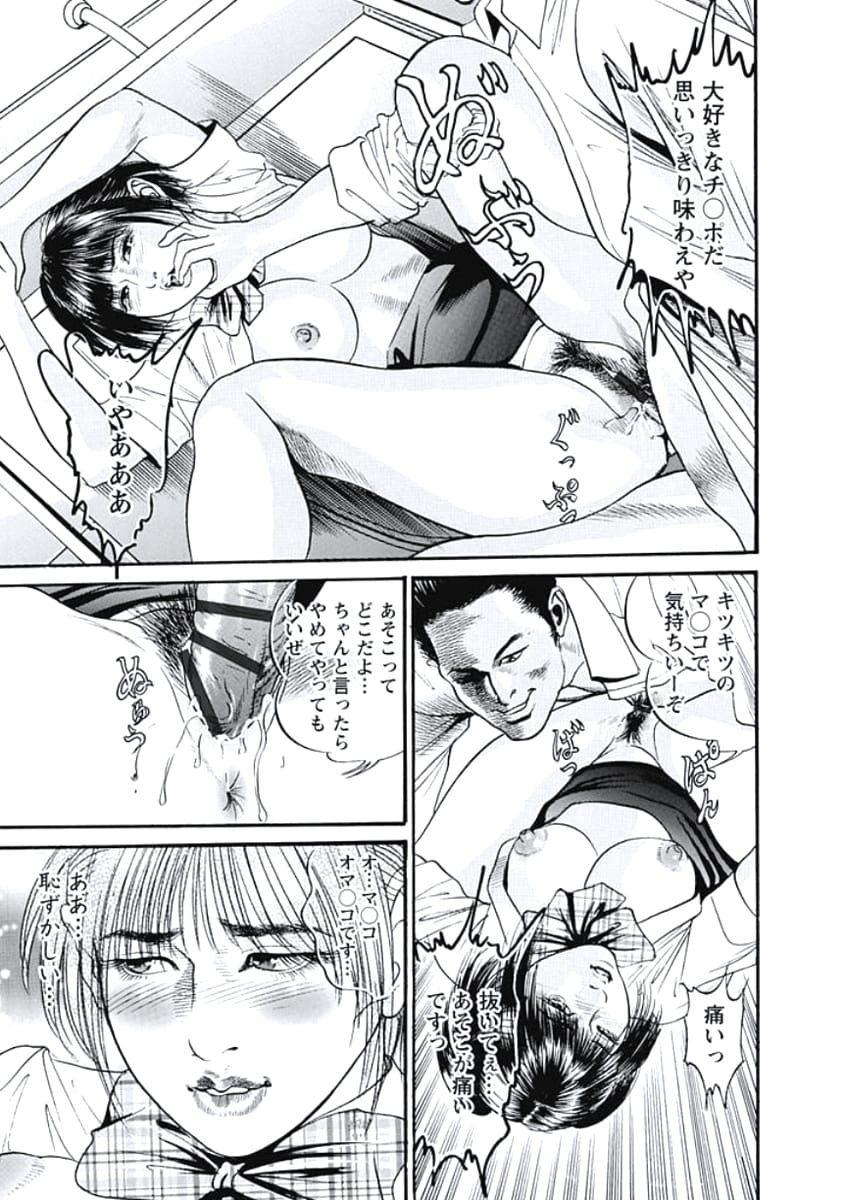 【エロ漫画】新幹線の新米客室乗務員の女が車内販売でコーヒーをこぼしてしまい、かけてしまった客とトイレでセックス! 013
