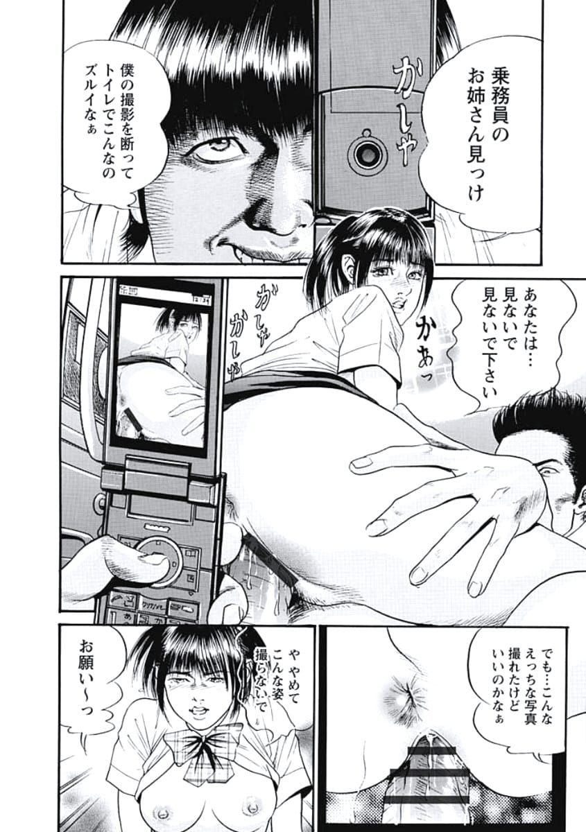 【エロ漫画】新幹線の新米客室乗務員の女が車内販売でコーヒーをこぼしてしまい、かけてしまった客とトイレでセックス! 016