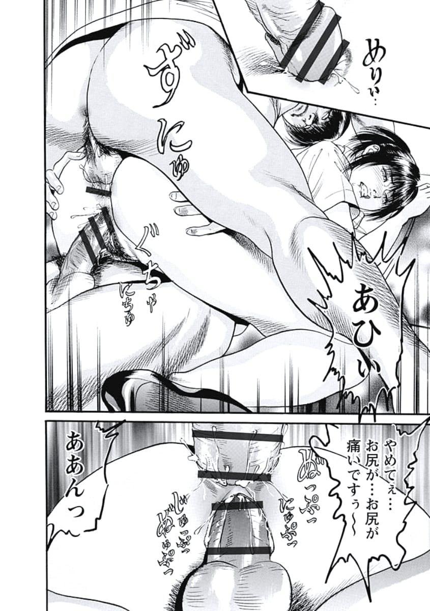 【エロ漫画】新幹線の新米客室乗務員の女が車内販売でコーヒーをこぼしてしまい、かけてしまった客とトイレでセックス! 018