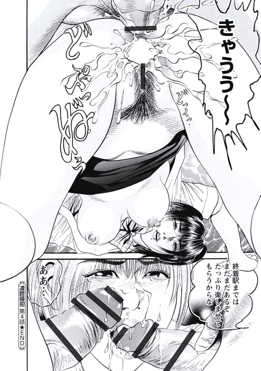 【エロ漫画】新幹線の新米客室乗務員の女が車内販売でコーヒーをこぼしてしまい、かけてしまった客とトイレでセックス! 020