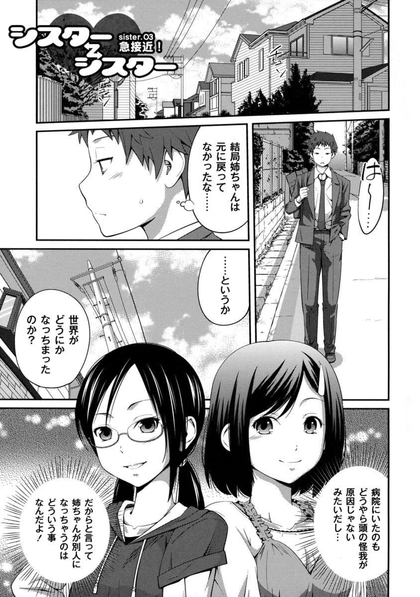 【エロ漫画】別の世界の自分と入れ替わり、姉が別人になってしまい戸惑っている男がクラスメイトの女子と保健室で中出しセックス♪ 001