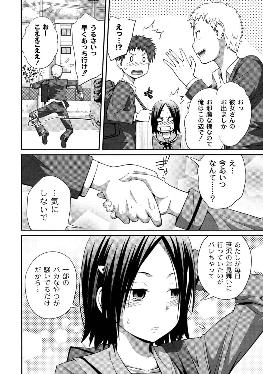 【エロ漫画】別の世界の自分と入れ替わり、姉が別人になってしまい戸惑っている男がクラスメイトの女子と保健室で中出しセックス♪ 004