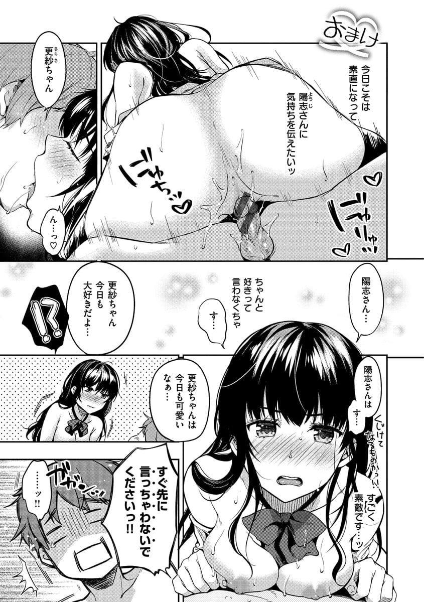 【エロ漫画】友達の兄を好きになった女子が友達のアシストを受けて好きな相手を押し倒してしごき、セックスまで持ち込む! 019