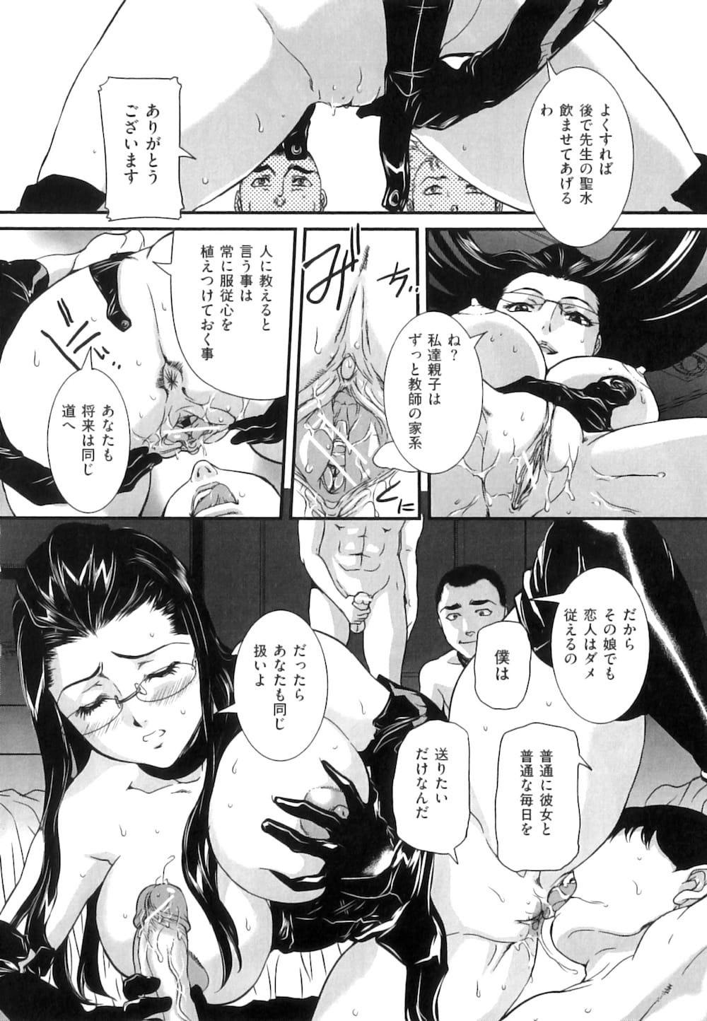 【エロ漫画】教師をしながら学校の生徒を従えている母親に彼女がいることがバレて彼女は輪姦され、自分は母とセックスさせられる! 014